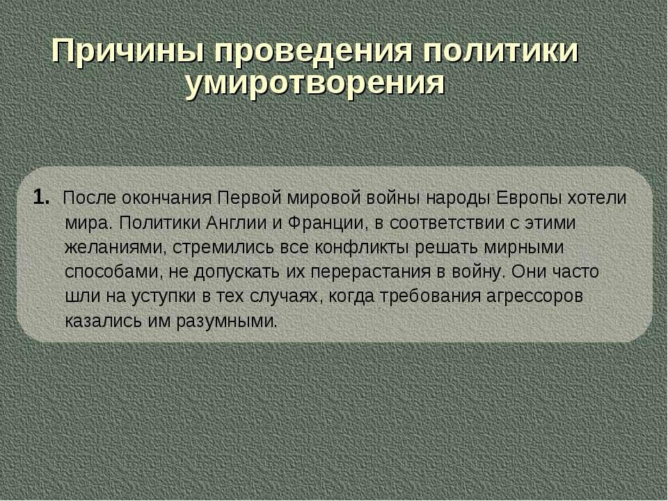 Причины проведения политики умиротворения 1. После окончания Первой мировой в...