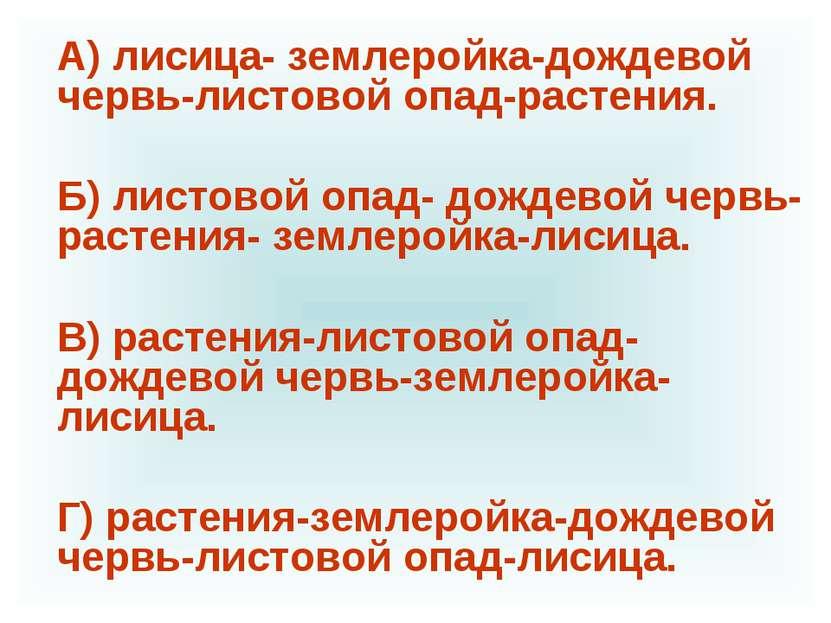 А) лисица- землеройка-дождевой червь-листовой опад-растения. Б) листовой опад...