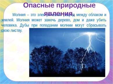 Молния – это электрический разряд между облаком и землей. Молния может зажечь...