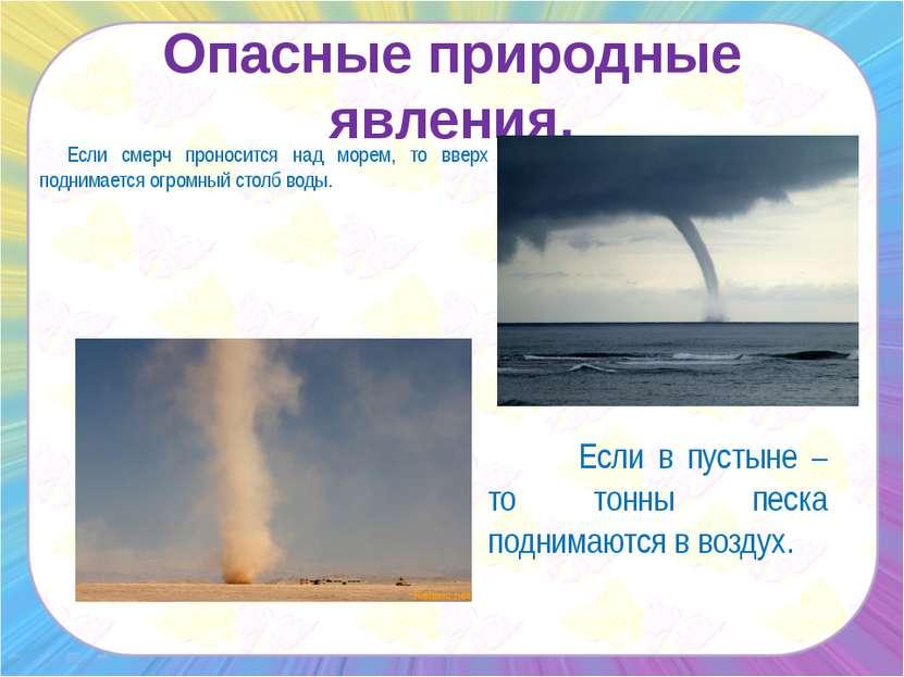 Если смерч проносится над морем, то вверх поднимается огромный столб воды. Оп...