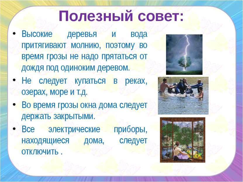 Полезный совет: Высокие деревья и вода притягивают молнию, поэтому во время г...