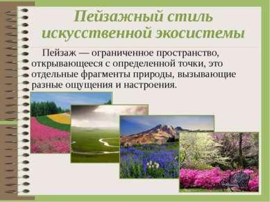 Пейзажный стиль искусственной экосистемы Пейзаж — ограниченное пространство, ...