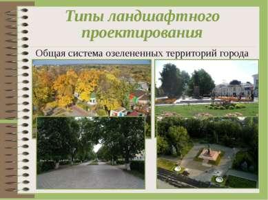 Типы ландшафтного проектирования Общая система озелененных территорий города