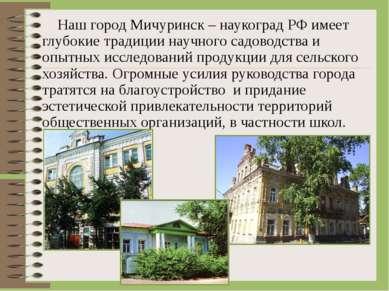 Наш город Мичуринск – наукоград РФ имеет глубокие традиции научного садоводст...