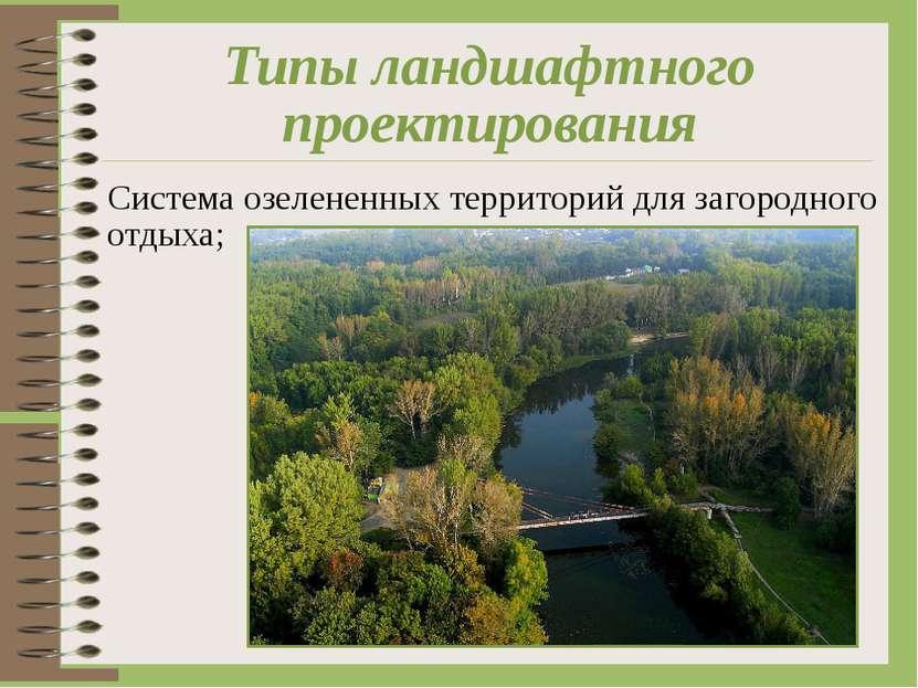 Типы ландшафтного проектирования Система озелененных территорий для загородно...