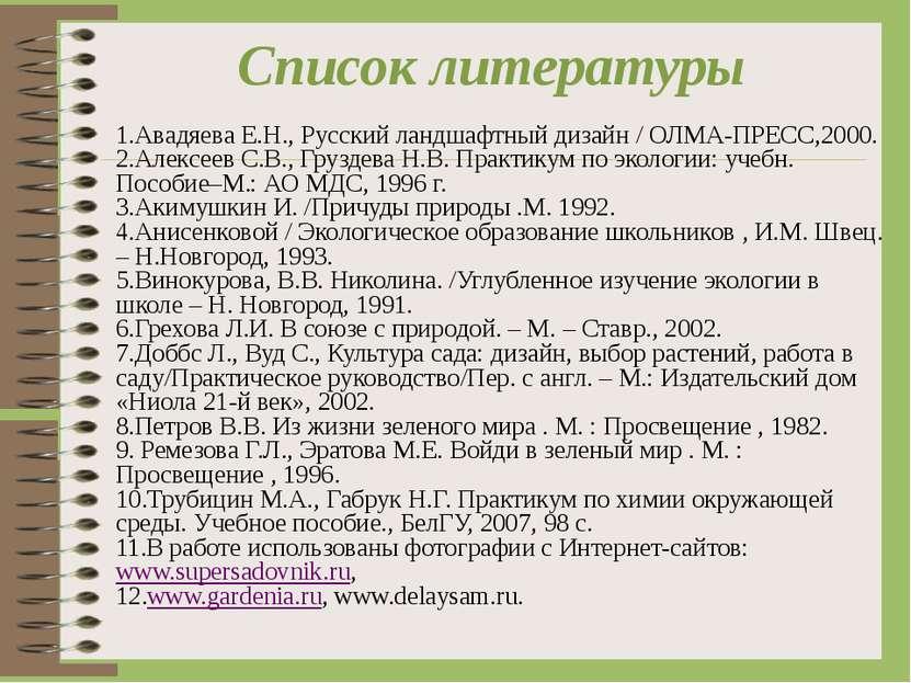 Создание сайтов список литературы создание графики сайтов