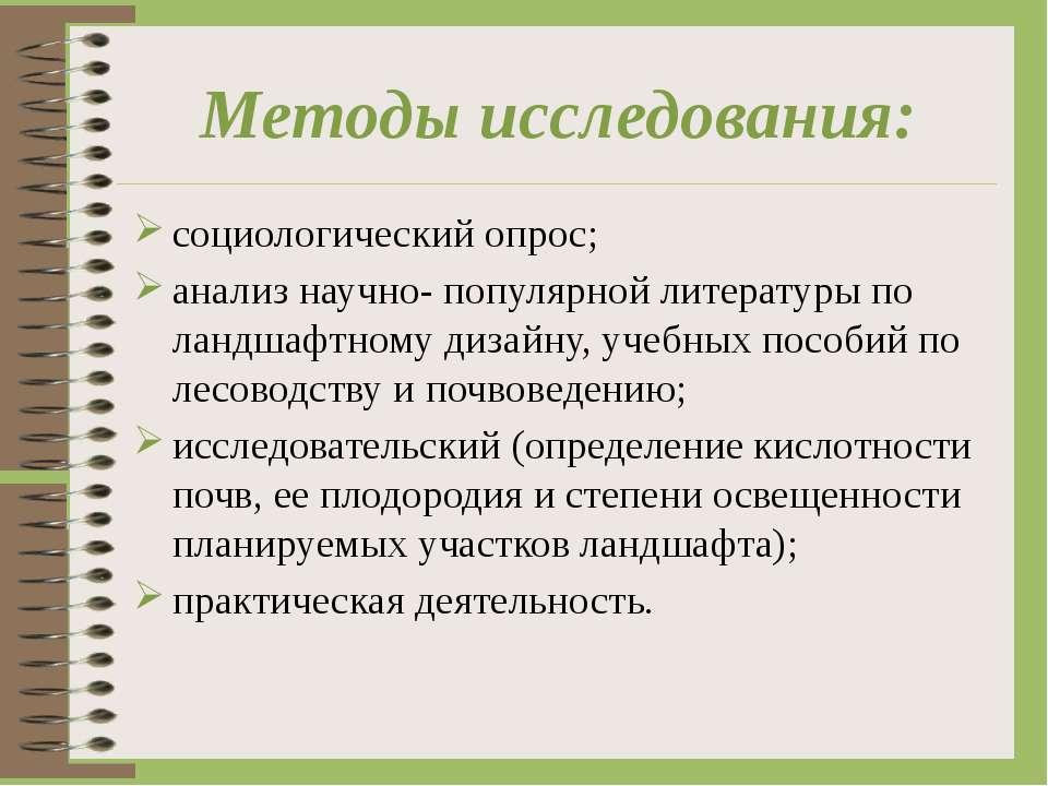Методы исследования: социологический опрос; анализ научно- популярной литерат...