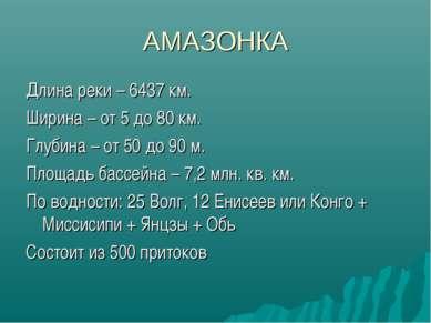 АМАЗОНКА Длина реки – 6437 км. Ширина – от 5 до 80 км. Глубина – от 50 до 90 ...