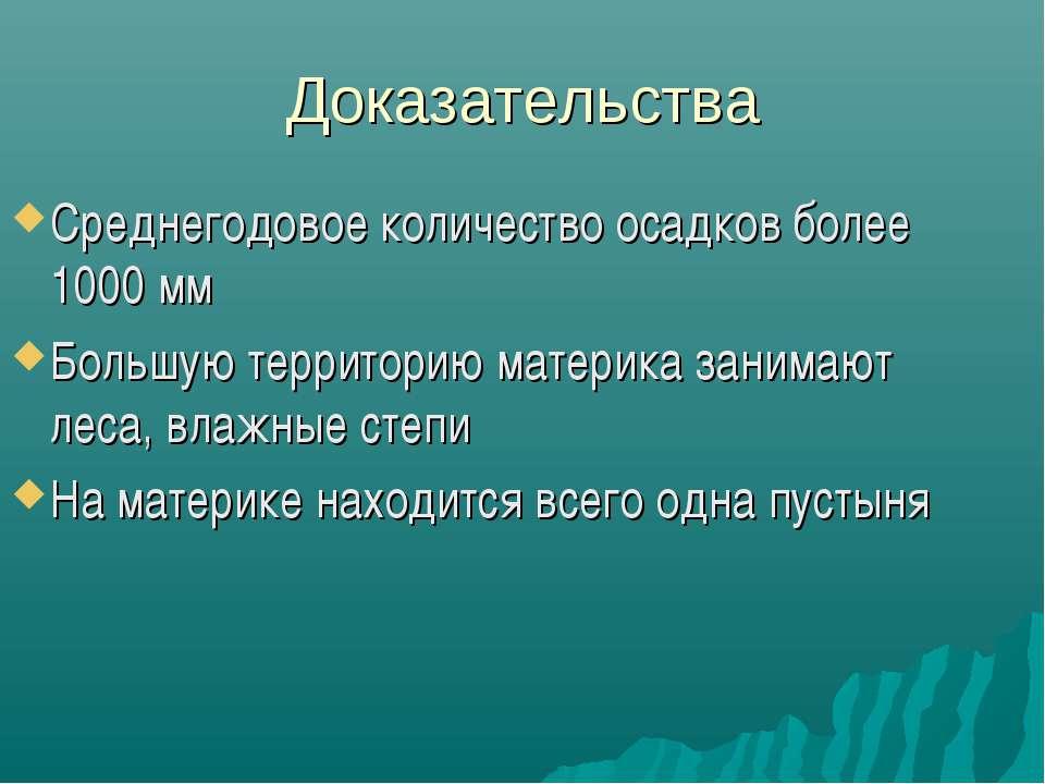 Доказательства Среднегодовое количество осадков более 1000 мм Большую террито...