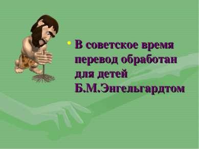 В советское время перевод обработан для детей Б.М.Энгельгардтом