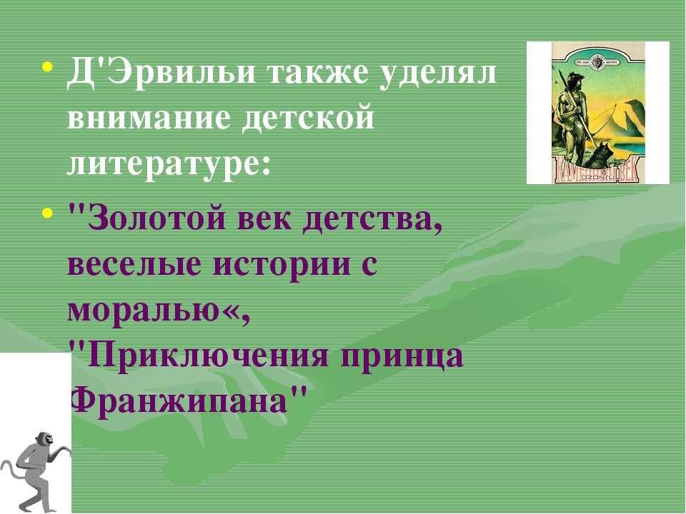 """Д'Эрвильи также уделял внимание детской литературе: """"Золотой век детства, вес..."""