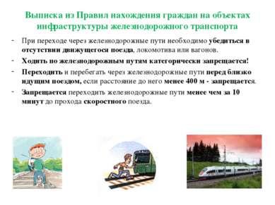 Выписка из Правил нахождения граждан на объектах инфраструктуры железнодорожн...
