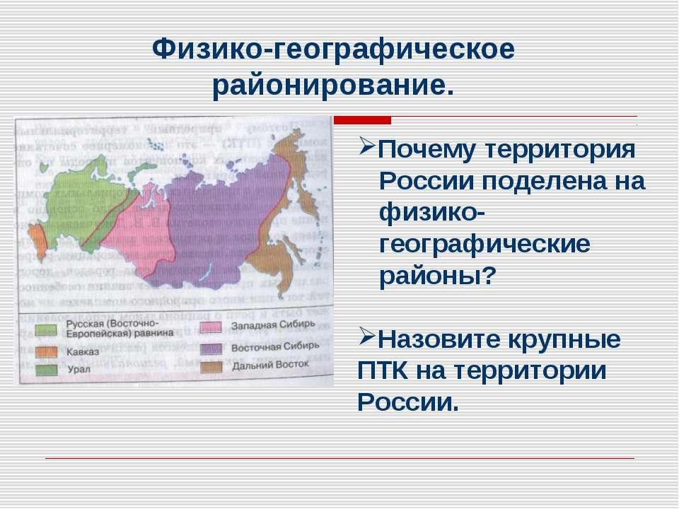 Физико-географическое районирование. Почему территория России поделена на физ...