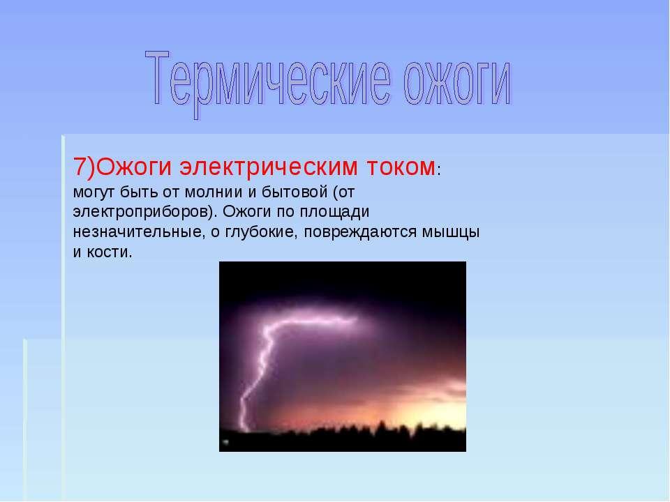 7)Ожоги электрическим током: могут быть от молнии и бытовой (от электроприбор...