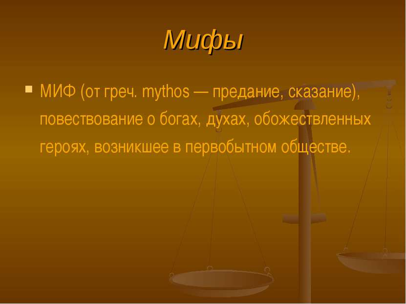 Мифы МИФ (от греч. mythos — предание, сказание), повествование о богах, духах...