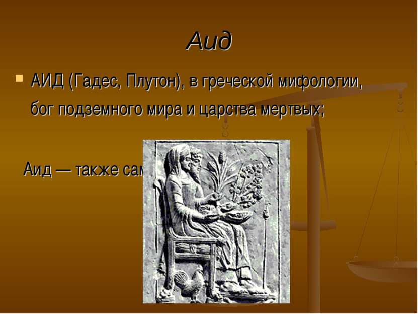 Аид АИД (Гадес, Плутон), в греческой мифологии, бог подземного мира и царства...