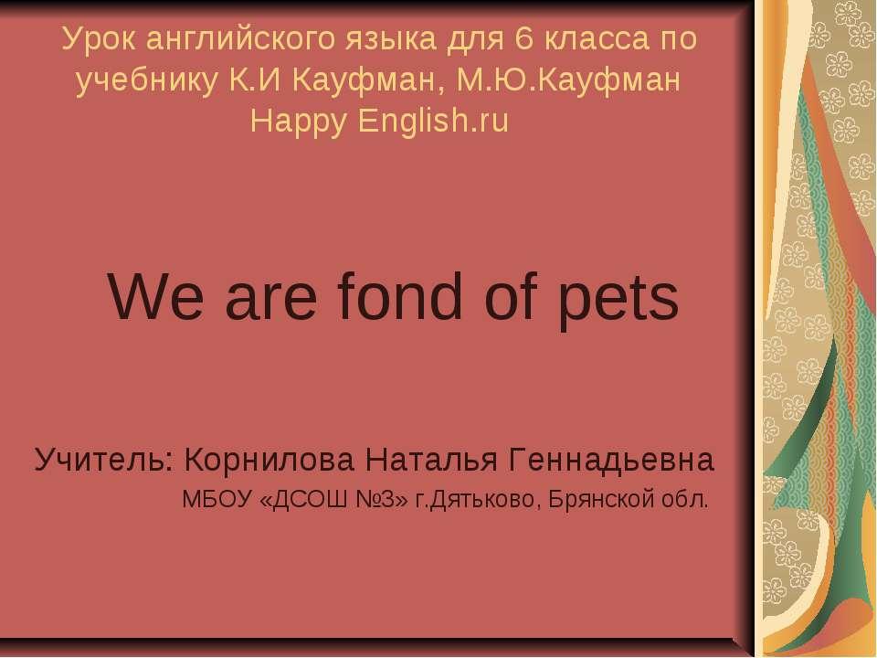 Урок английского языка для 6 класса по учебнику К.И Кауфман, М.Ю.Кауфман Happ...