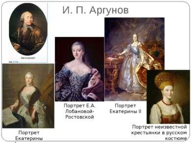 И. П. Аргунов Портрет Екатерины II Портрет неизвестной крестьянки в русском к...
