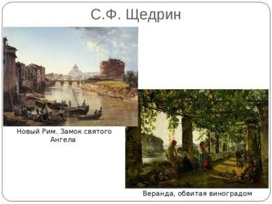 С.Ф. Щедрин Новый Рим. Замок святого Ангела Веранда, обвитая виноградом