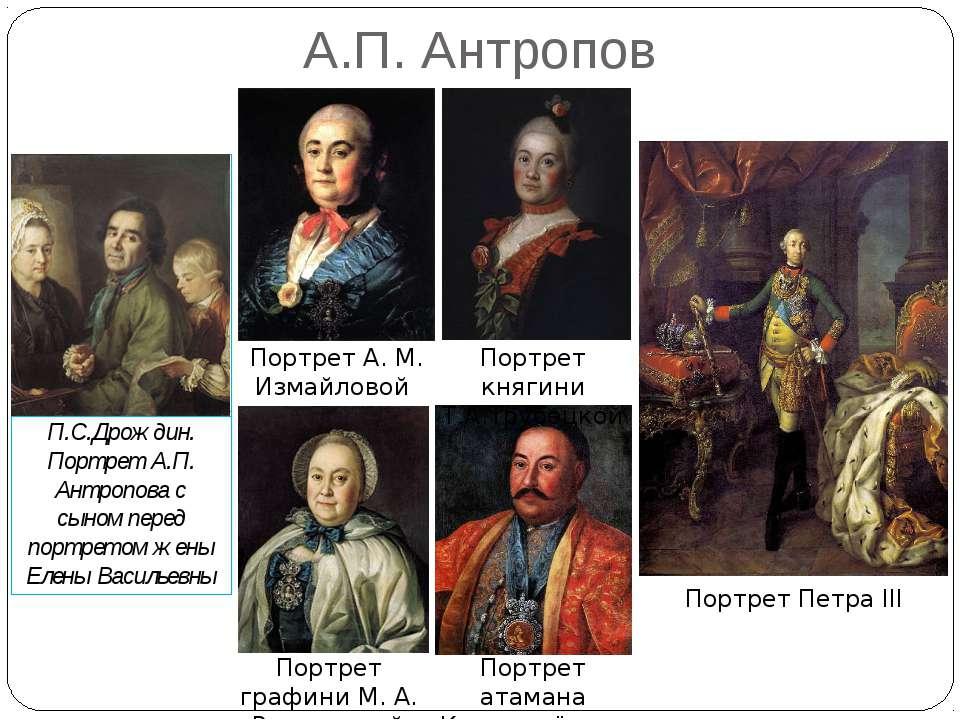 А.П. Антропов П.С.Дрождин. Портрет А.П. Антропова с сыном перед портретом жен...