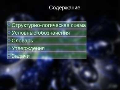 Содержание Структурно-логическая схема Условные обозначения Словарь Утвержден...