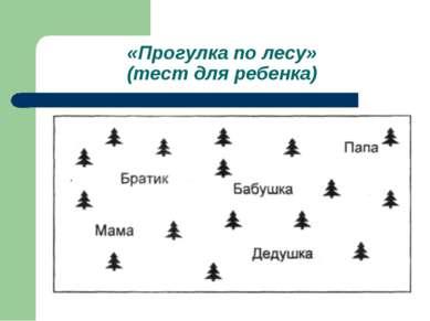 «Прогулка по лесу» (тест для ребенка)