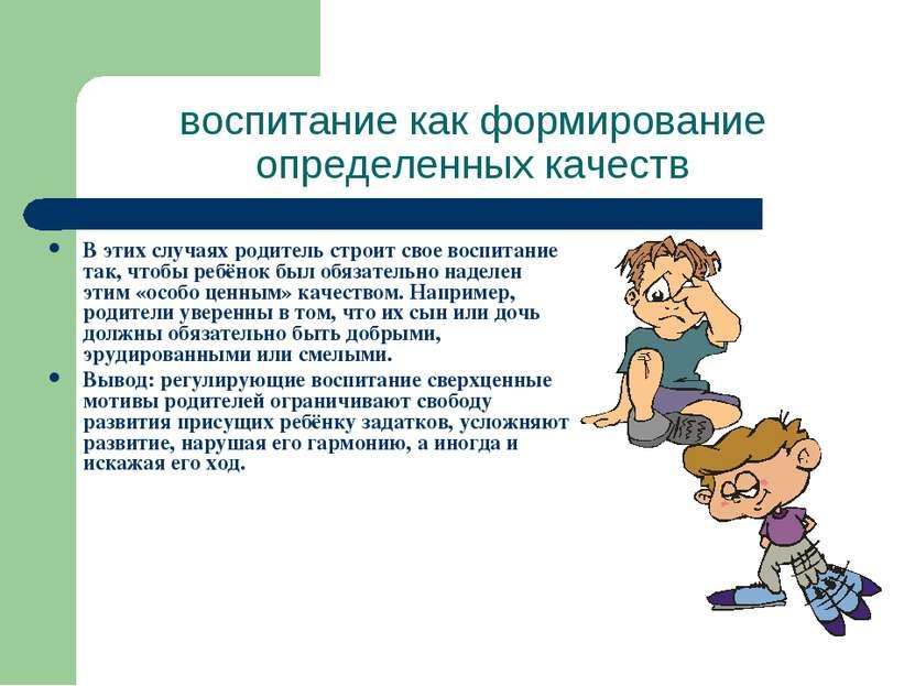воспитание как формирование определенных качеств В этих случаях родитель стро...