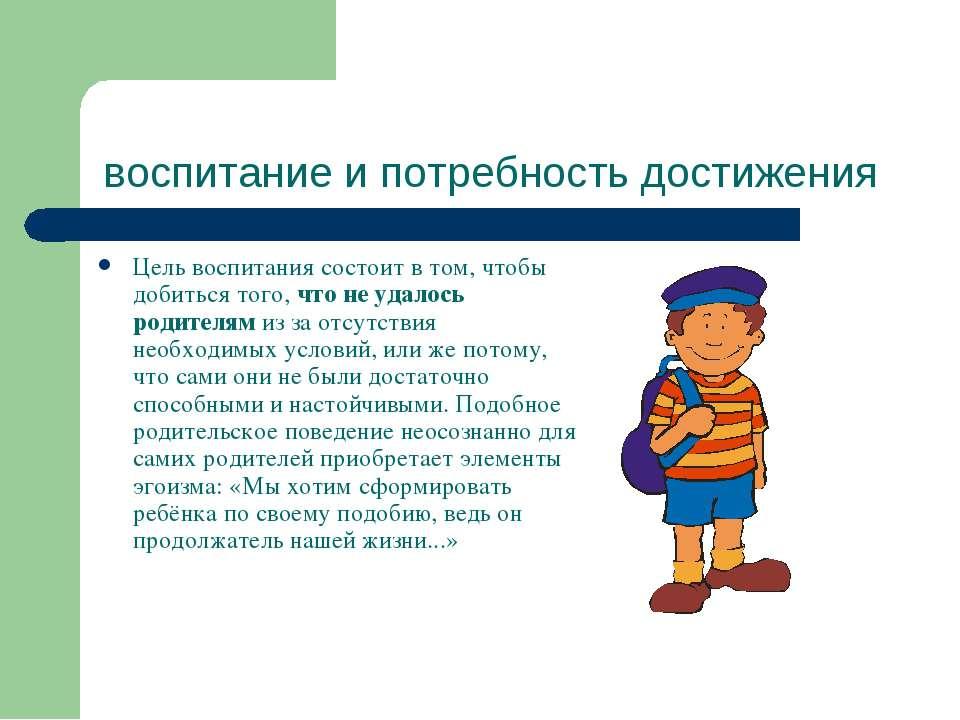 воспитание и потребность достижения Цель воспитания состоит в том, чтобы доби...