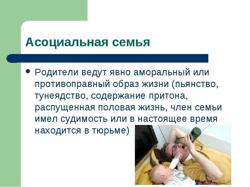 Асоциальная семья Родители ведут явно аморальный или противоправный образ жиз...