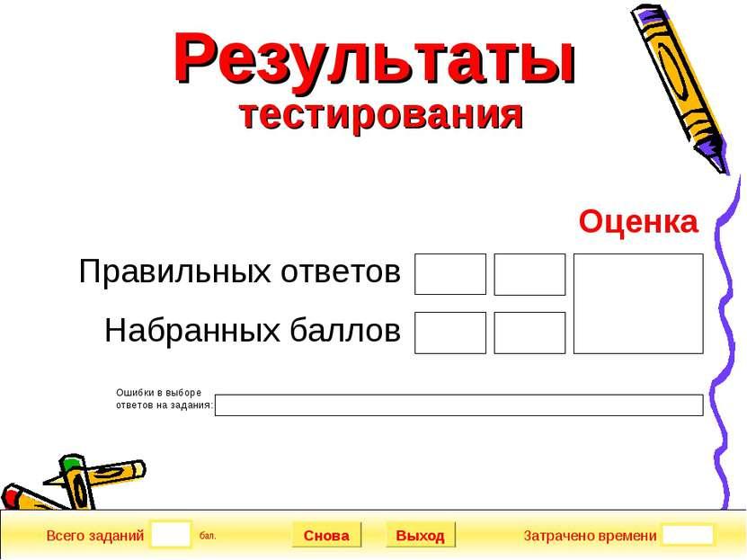 Олимпиада по русскому языку для 3 класса скачать бесплатно