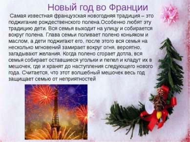 Самая известная французская новогодняя традиция – это поджигание рождественск...