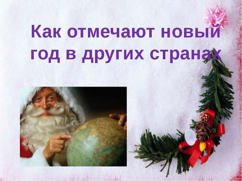 Как отмечают новый год в других странах