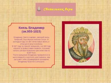 Княгиня Ольга (ок.890-969) Святая благоверная княгиня Ольга – зачинательница ...