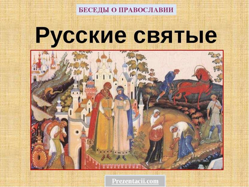 Русские святые БЕСЕДЫ О ПРАВОСЛАВИИ Prezentacii.com 1.Начало урока. (По щелчк...
