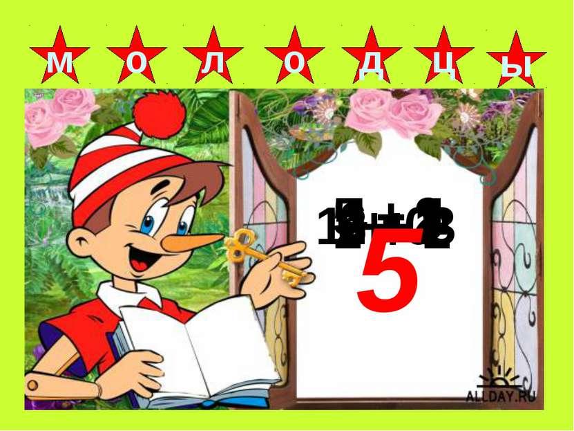 5 + 1 4 - 2 2 + 3 8 - 1 2 + 2 6 - 3 1 + 0 м о о д ы ц л 5