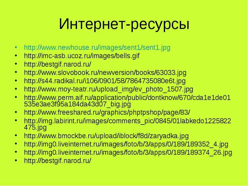 Интернет-ресурсы http://www.newhouse.ru/images/sent1/sent1.jpg http://imc-asb...