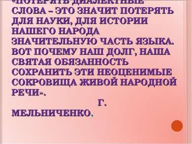 «ПОТЕРЯТЬ ДИАЛЕКТНЫЕ СЛОВА – ЭТО ЗНАЧИТ ПОТЕРЯТЬ ДЛЯ НАУКИ, ДЛЯ ИСТОРИИ НАШЕГ...