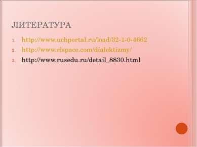 ЛИТЕРАТУРА http://www.uchportal.ru/load/32-1-0-4662 http://www.rlspace.com/di...