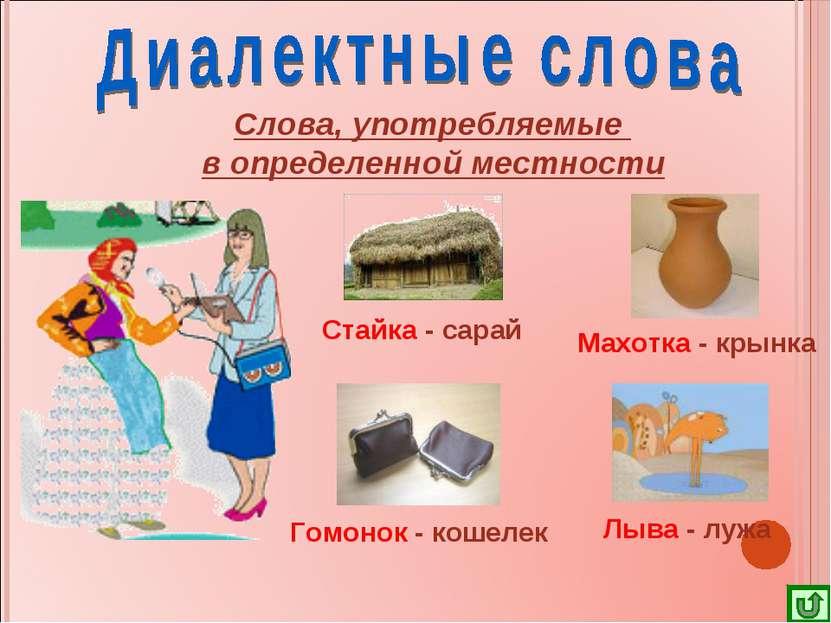 Слова, употребляемые в определенной местности Стайка - сарай Махотка - крынка...