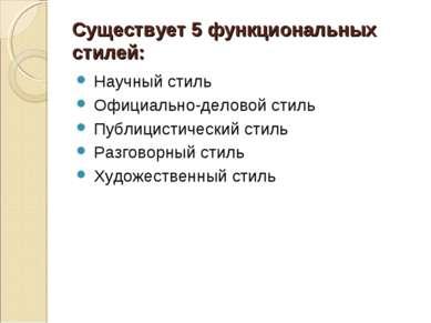 Существует 5 функциональных стилей: Научный стиль Официально-деловой стиль Пу...