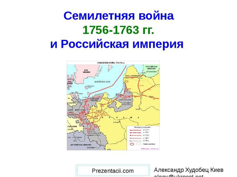 Причины войны Антипрусская коалиция: Австрия Испания Россия Франция Швеция Са...