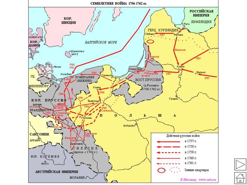 Губертусбургский мир 1763г. Пруссия получила Силезию Мария-Терезия сохраняет ...