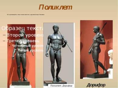 Его произведения стали гимном величия и духовной мощи Человека Дорифор Поликлет