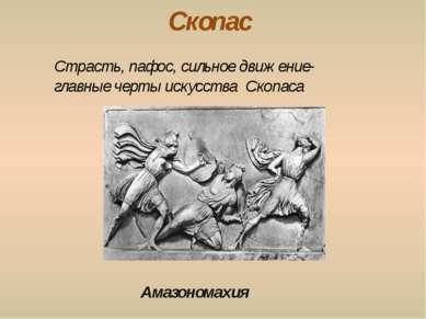 Скопас Страсть, пафос, сильное движение- главные черты искусства Скопаса Амаз...