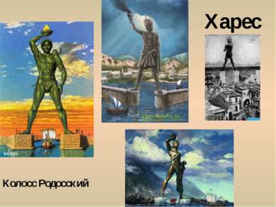 Харес Колосс Родосский