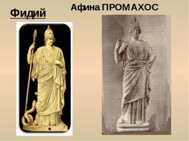 Фидий Афина ПРОМАХОС