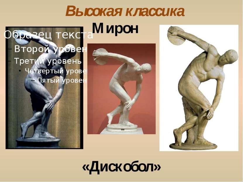 Высокая классика Мирон «Дискобол»