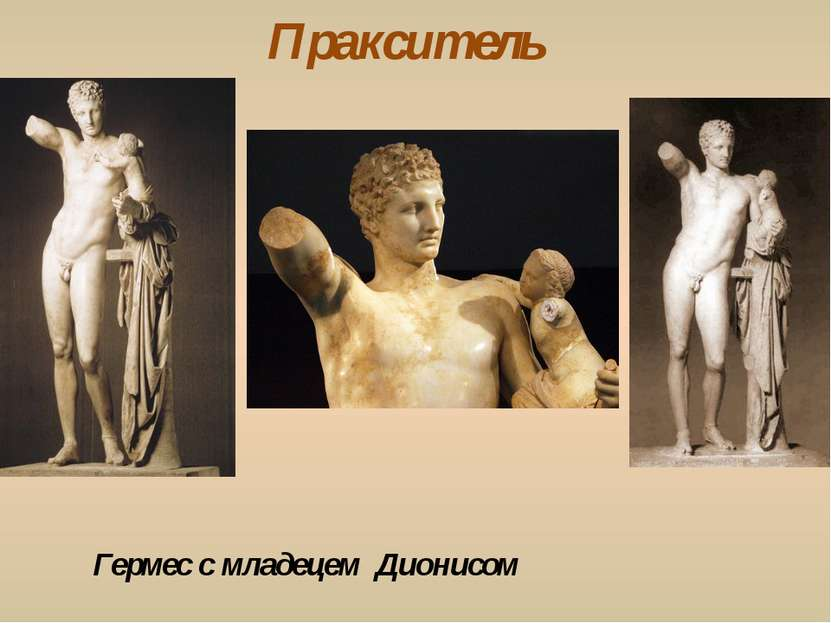 Пракситель Гермес с младецем Дионисом