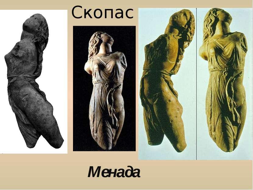 Менада Скопас