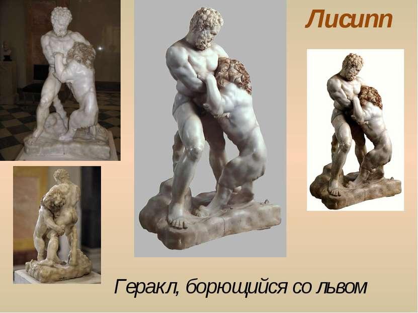 Лисипп Геракл, борющийся со львом